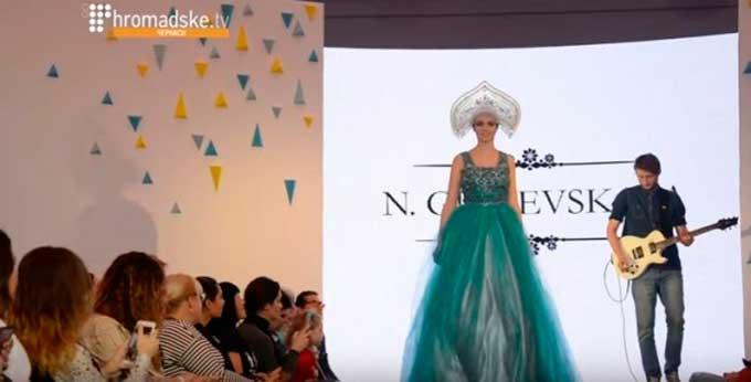 Відеорепортаж: у Черкасах відбувся фестиваль високої моди