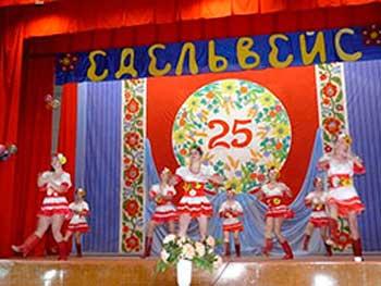 Леськівському зразковому аматорському танцювальному колективу «Едельвейс» виповнилося 25 років