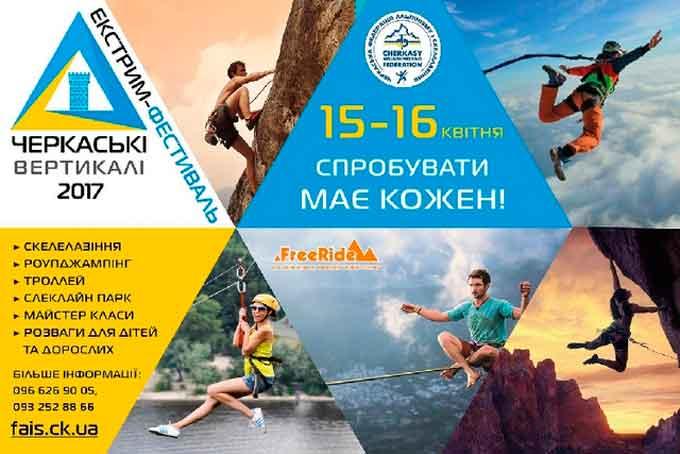 У Черкасах відбудеться фестиваль екстремальних видів спорту
