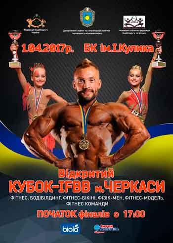 В Черкасах відбудеться відкритий Кубок міста з фітнесу, бодібілдингу, фізік-мен, фітнес-бікіні, модельного фітнесу