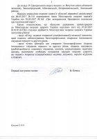 Шполянських політиків «відфутболили» і у Кабміні, і в ОДА