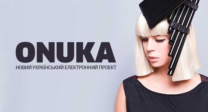 В Чигирині виступатиме гурт ONUKA