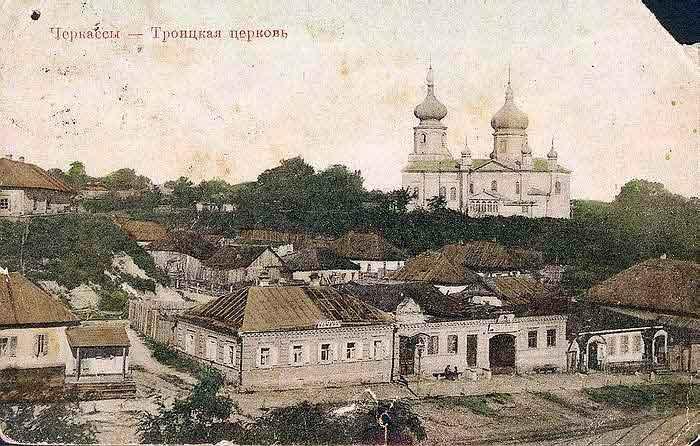 Свято-Троїцький кафедральний собор у Черкасах (1861 - 1961)