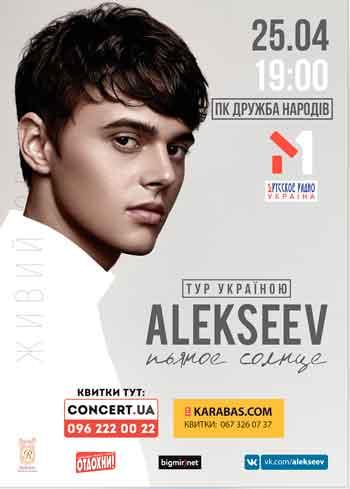 ALEKSEEV выступит в Черкассах в рамках первого Всеукраинского тура