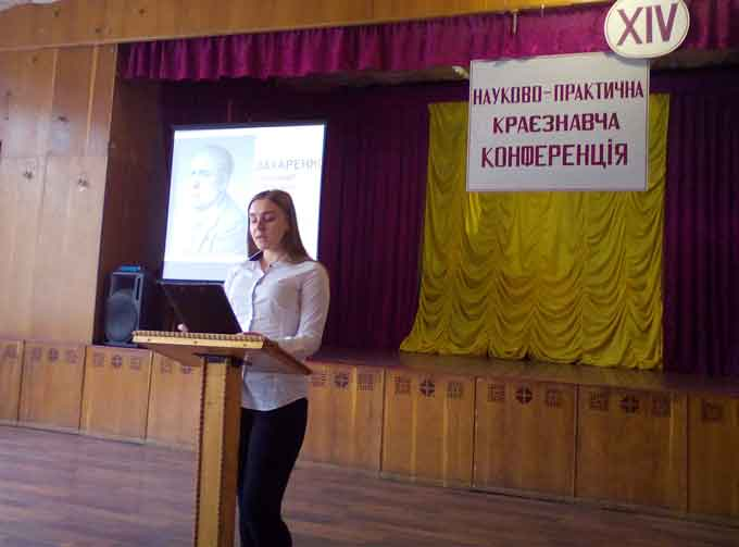 У Кам'янці відбулася XIV районна науково-практична краєзнавча конференція