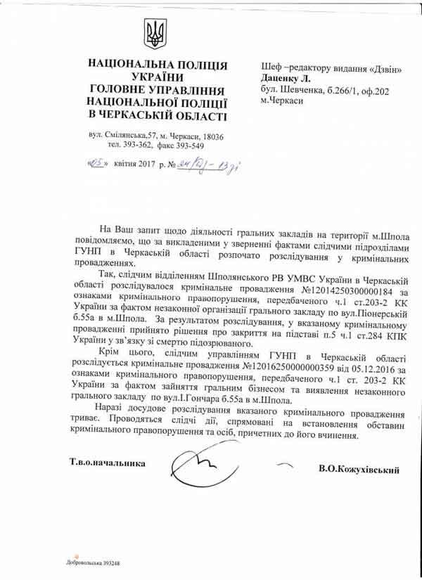відповідь від обласного ГУ НП за підписом заступника Лютого Валентина Кожухівського