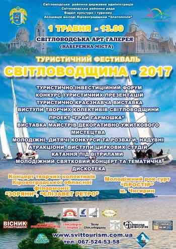 Рок-гурт з Чигирина виступить на фестивалі на Кіровоградщині