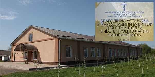 У Драбові освячено перший будинок-інтернат для літніх людей