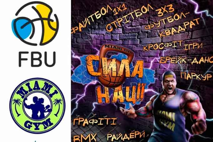 У Черкасах стартує турнір з баскетболу 3х3 та файтболу