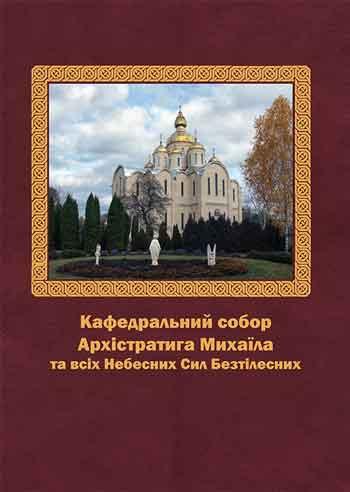 Виходить із друку видання про Михайлівський кафедральний собор у Черкасах
