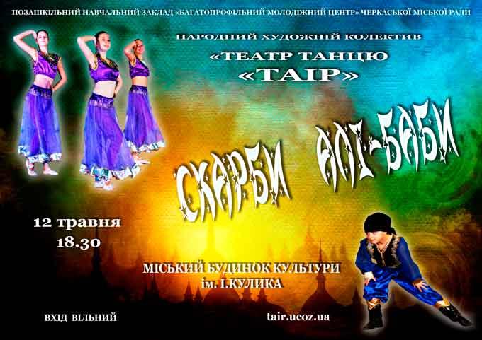 Театр танцю «ТАІР» презентує хореографічну виставу «Скарби Алі-Баби»
