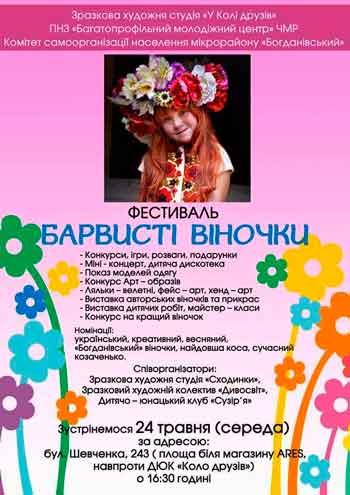 На фестивалі «Барвисті віночки» у Черкасах буде грандіозна програма для дітей