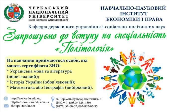 У Черкаському національному університеті імені Богдана Хмельницького у майбутньому навчальному році навчатимуть на політолога.