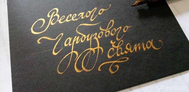 каліграфія