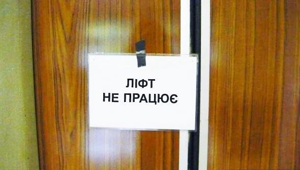 Черкащани скаржаться на нестабільну роботу ліфтів