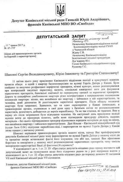 Канівський депутат вирішив запитати правоохоронців, чому процвітає наркопритон