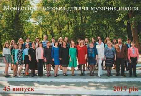 У Монастирищі відбувся 45-й ювілейний випуск дитячої музичної школи