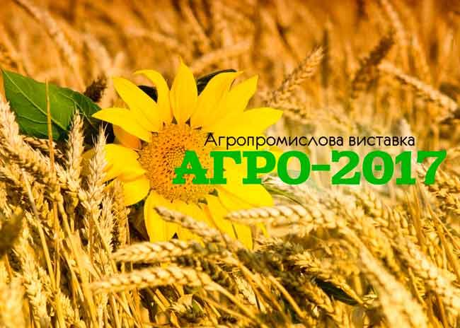 З 7 до 10 червня Черкащина візьме участь в «Агро-2017»