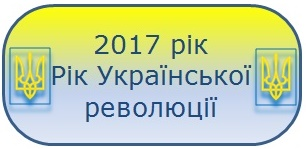 У Корсуні відбулося засідання «круглого столу» щодо подій Української революції 1917-1921 років