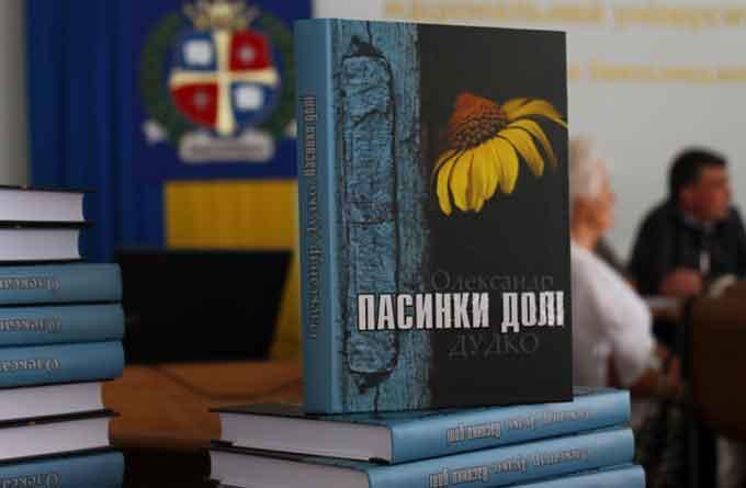 У ЧНУ відбулася презентація роману Олександра Дудка «Пасинки долі»