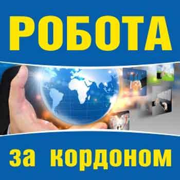 Черкащан офіційно працевлаштовують у Польщі, Чехії та США