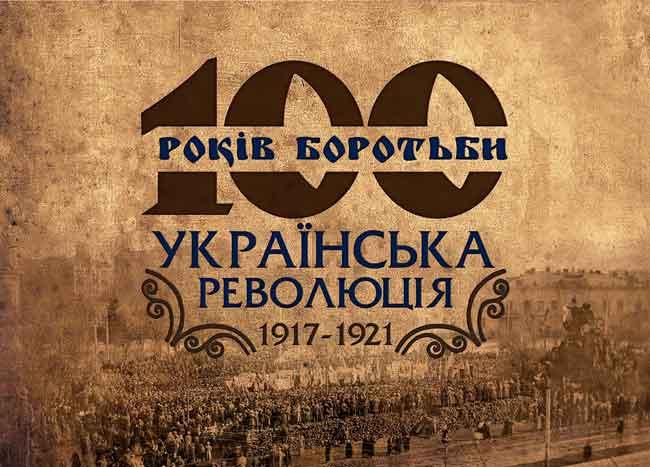 Історію українського державотворення у відео- та фотокадрах презентують на Соборній площі