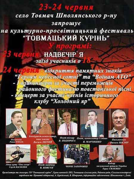 На Шполянщині відбудеться фестиваль «Товмацький курінь»