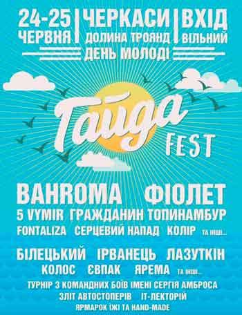 Гайда разом святкувати День молоді на березі Дніпра