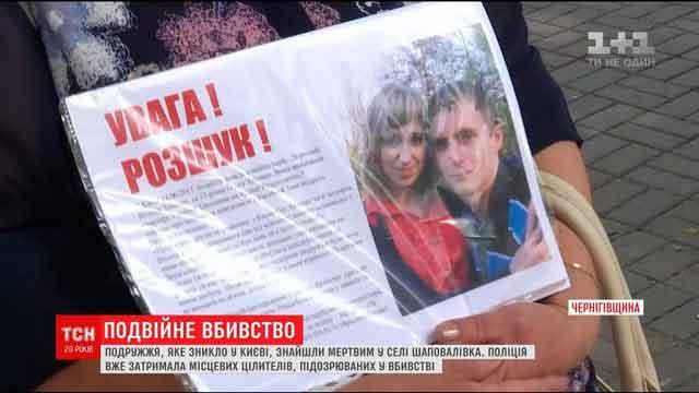 У Черкасах затримали окультиста, якого підозрюють у вбивстві подружжя (відео)