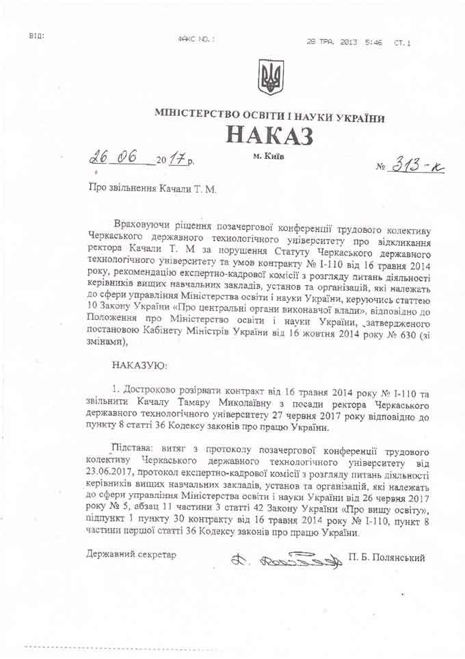 Міністерство освіти і науки України розірвало контракт із Тамарою Качалою та звільнило її з посади ректора ЧДТУ (документ)