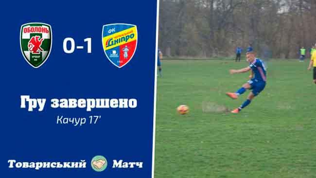 «Черкаський Дніпро» здобуває перемогу у третьому контрольному матчі проти ФК«Оболонь-Бровар»