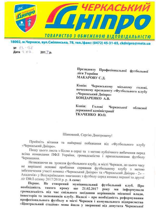 Футбольний клуб «Черкаський Дніпро» благає про допомогу, - документ