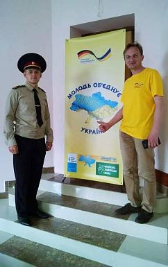 Курсант ЧІПБ взяв участь у проекті Школа взаєморозуміння та молодіжного лідерства «Молодь об'єднує Україну»