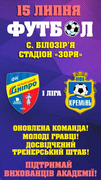 «Черкаський Дніпро» розпочне новий сезон Чемпіонату України з футболу на стадіоні в Білозір'ї