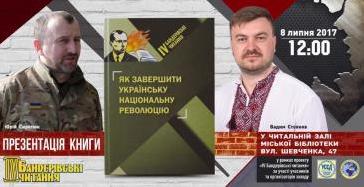 Завтра в Каневі відбудеться презентація книги «Як завершити українську національну революцію»