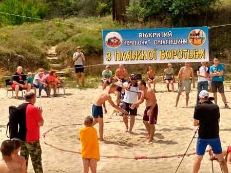 На Смілянщині відбувся чемпіонат з пляжної боротьби