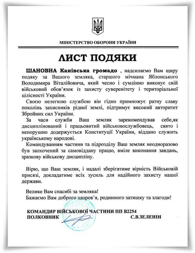 Міністерство оборони України висловило подяку канівській громаді за військовослужбовця
