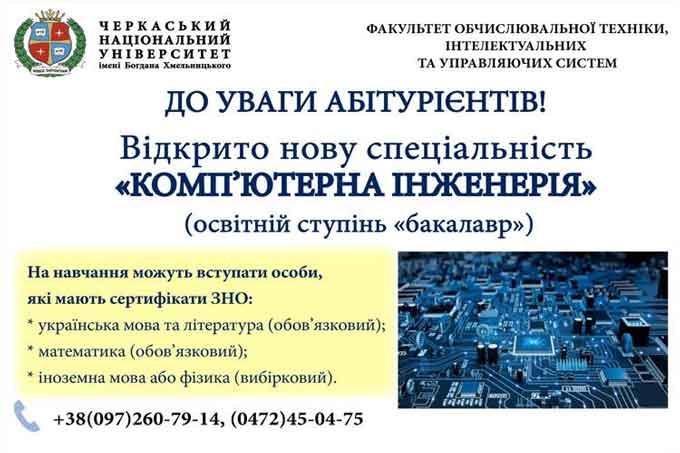У ЧНУ відкрито нову спеціальність - «Комп'ютерна інженерія»