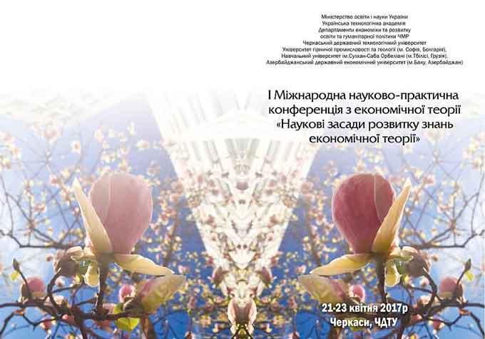 У ЧДТУ відбулася І Міжнародна науково-практична конференція з економічної теорії