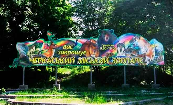 На черкаський зоопарк чекають нові зміни