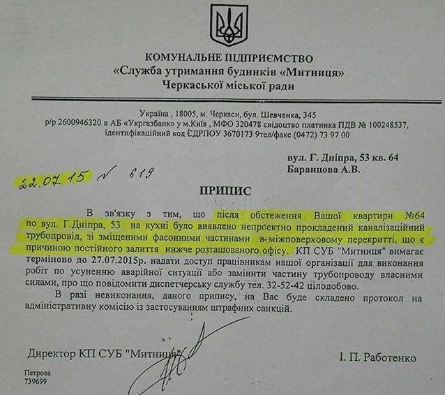 Родині заступника голови Черкаської ОДА почали погрожувати