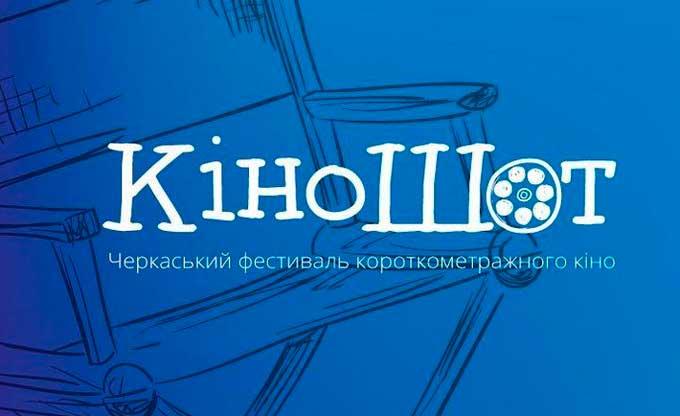 Для участі у черкаському фестивалі надіслали понад тисячу фільмів
