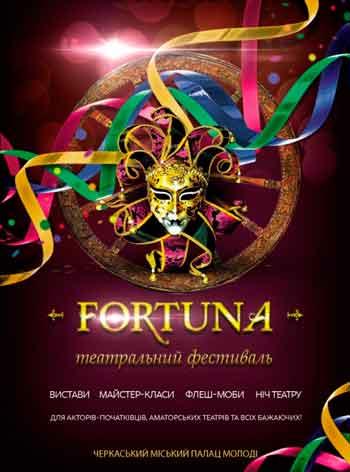 У Черкасах відбудеться театральний фестиваль «FORTUNA_fest - 2017»