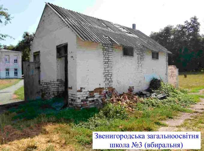 Деякі будівлі шкіл на Звенигородщині розвалюються на очах (фото)