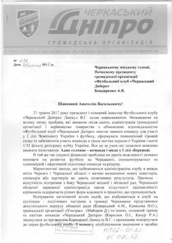 «Черкаський Дніпро» просить мера врятувати клуб