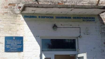 У Монастирищенському ліцеї виявлено аварійний стан вхідного козирка