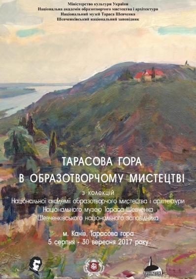 Післязавтра у Каневі відкриється виставка «Тарасова гора в образотворчому мистецтві»
