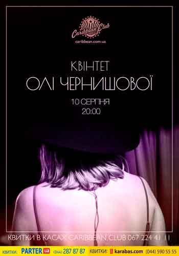 У Києві зіграє квінтет Ольги Чернишової