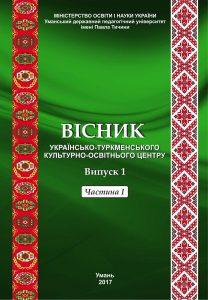 В УДПУ вийшов з друку перший «Вісник українсько-туркменського культурно-освітнього центру»