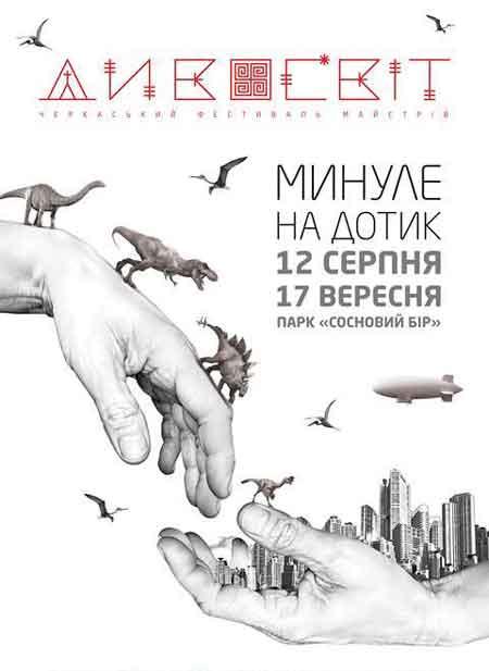 З 12 серпня по 17 вересня скульптори з усієї України реконструюватимуть струмки у парку «Сосновий бір»